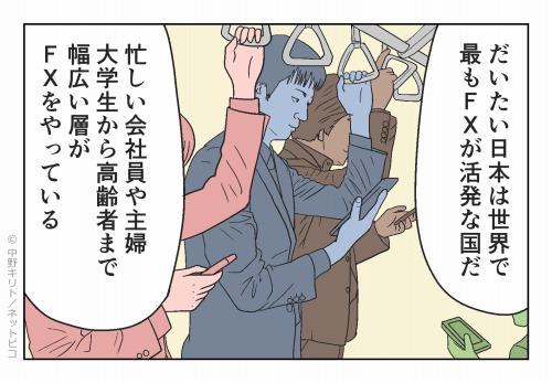 だいたい日本は世界で最もFXが活発な国だ