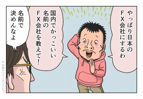 やっぱり日本のFX会社にするわ