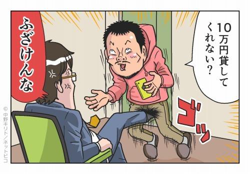 10万円貸してくれない?