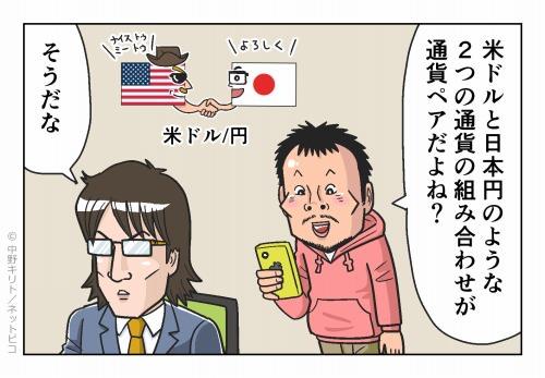 米ドルと日本円のような2つの通貨の組み合わせが通貨ペアだよね?