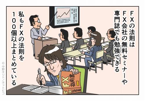 FXの法則はFX会社の無料セミナーや専門誌でも勉強できる
