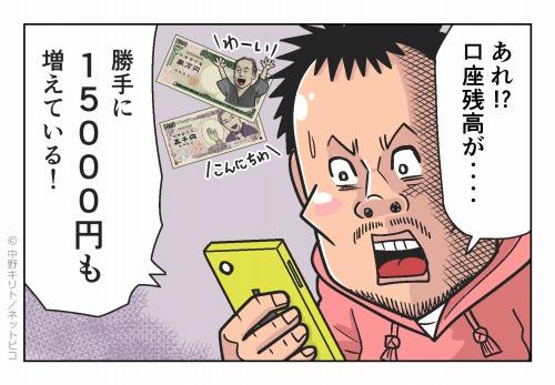 あれ!?口座残高が‥‥ 勝手に15,000円も増えている!