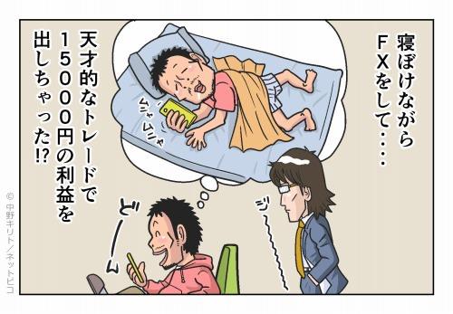 寝ぼけながらFXをして‥‥ 天才的なトレードで15000円の利益を出しちゃった!?