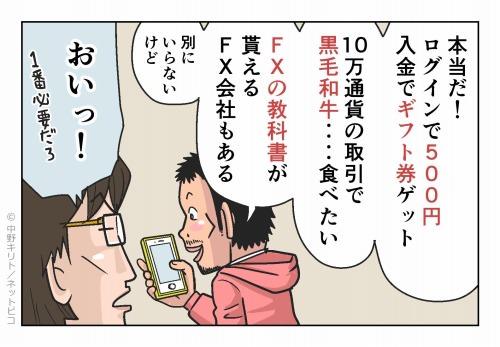 本当だ! ログインで500円 入金でギフト券ゲット
