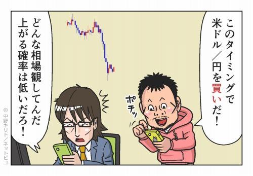 このタイミングで米ドル/円を買いだ!