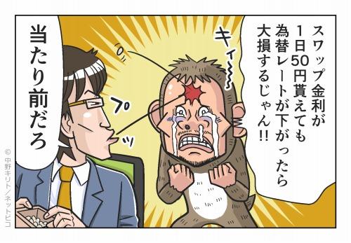 スワップ金利が1日50円貰えても 為替レートが下がったら大損するじゃん!!