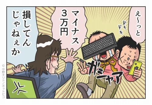 え~っと マイナス3万円