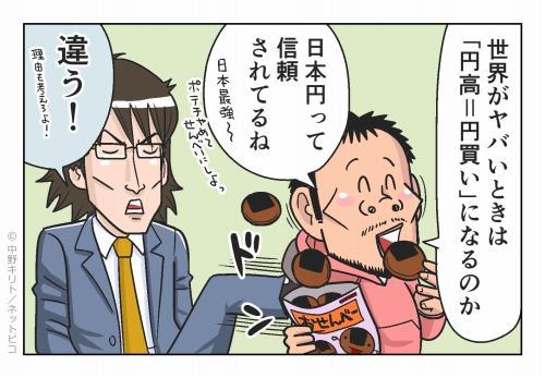 世界がヤバいときは「円高=円買い」になるのか