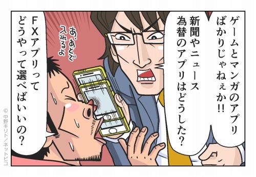 ゲームとマンガのアプリばかりじゃねぇか!!