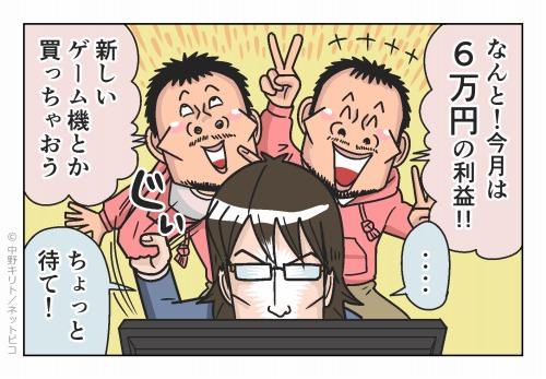なんと!今月は6万円の利益!! 新しいゲーム機とか買っちゃおう