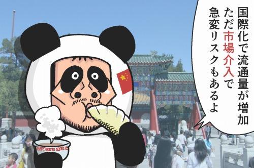中国元(CNH)- 長期的に期待できるも為替介入で急変するリスクあり