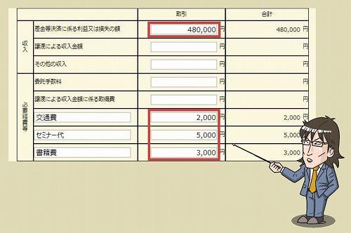 先物取引に係る雑所得等の入力(収入・必要経費等)