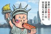 米ドル(USD)- 長期的に安心できる世界の基軸通貨!初心者にもおすすめ