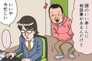 【漫画】第1話「外貨預金は損をする!FXのほうがお得な理由」