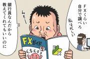 【漫画】第2話「FXのメリット3選!FXの手数料は100万円分の取引でも30~200円」