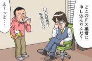 【漫画】第3話「何を比較する?FX会社の正しい選び方」