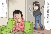 【漫画】第4話「レバレッジとは?初心者は1~3倍が適正」