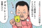 【漫画】第5話「デモトレードは経験者用!初心者は少額取引で学べ」