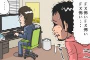 【漫画】第6話「FX怖っ!FXの5大リスクを理解しよう」