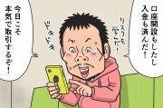 【漫画】第7話「FXの注文の仕方は?BIDやASKの意味も覚えよう」