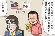 【漫画】第8話「通貨ペアとは?おすすめは米ドル・ユーロ・日本円」