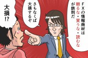 【漫画】第9話「FXの情報商材や高額塾で稼げない理由!裏技や必勝法はすべて嘘」