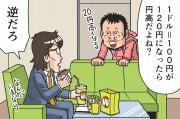 【漫画】第11話「円安や円高とは何か?為替レートが動く8個の理由を学ぶ」