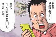 【漫画】第12話「FXのキャンペーンで比較!現金や商品が貰える」