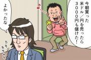 【漫画】第13話「FXのトレードスタイルはスキャル・デイトレ・スイングから選ぶ」