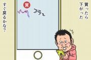 【漫画】第14話「FXは不正できる?仮装売買・風説の流布・インサイダーは無理」