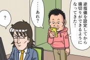 【漫画】第16話「ローソク足の読み方!陽線・陰線・下ヒゲ・上ヒゲ・十字線など」