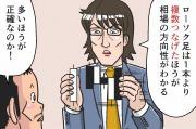 【漫画】第17話「三山・三川・三空・三兵・三法とは?酒田五法で相場を予測する」