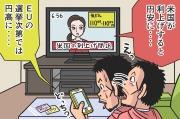 【漫画】第19話「ファンダメンタルズ分析とテクニカル分析の意味」