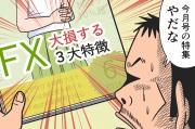 【漫画】第20話「FXの失敗例!急落で大損や破産した人たち」