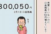 【漫画】第21話「スワップ金利とは?2つの通貨の金利差」