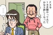 【漫画】第22話「初心者向けにFXの基礎知識とやり方を解説」