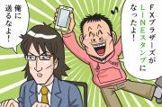 【漫画】第23話「FXはLINEが便利!FXスタンプや経済指標が届く方法などを紹介」