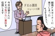 【漫画】第27話「ナンピンや両建てでは稼げない理由」