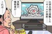 【漫画】第29話「戦争や地震などの有事で円高になる理由」
