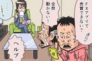 【漫画】第30話「FXアプリが動かない!7つの原因とシステム障害」