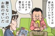 【漫画】第32話「スマホアプリで比較!おすすめのFX会社」