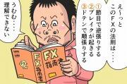 【漫画】第33話「FXの専門用語!ブルやロットなど200単語の意味」