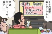 【漫画】第35話「予想ツールで比較!未来の為替レートがわかる」
