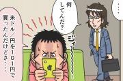【漫画】第36話「OCOとは?指値と逆指値を同時注文する」