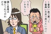 【漫画】第37話「FXの格言一覧!頭と尻尾は猫にくれてやれの意味」
