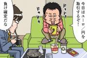 【漫画】第38話「最小取引単位で比較!1000通貨は損失が1/10」