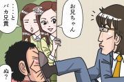 【漫画】第40話「18歳の大学生もFXはできる!失敗しない始め方」