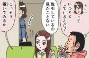 【漫画】第44話「自動売買で比較!リピート系からMT4まで全5種」