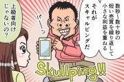 【漫画】第46話「スキャルピングとは?5つのルールと3つの技で勝率アップ」