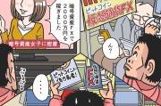【漫画】第47話「暗号資産FXとは?知識ゼロから始める手順」